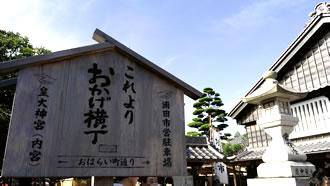 伊勢神宮(皇大神宮)早朝参拝ツアーの特典内写真01