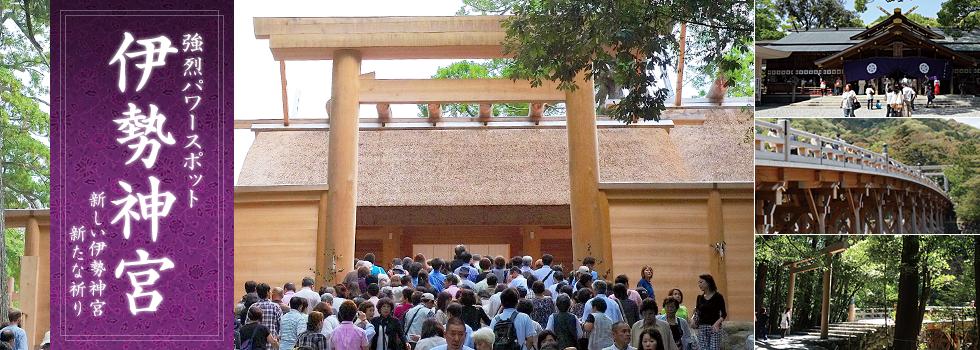 伊勢神宮初詣ツアーの画像