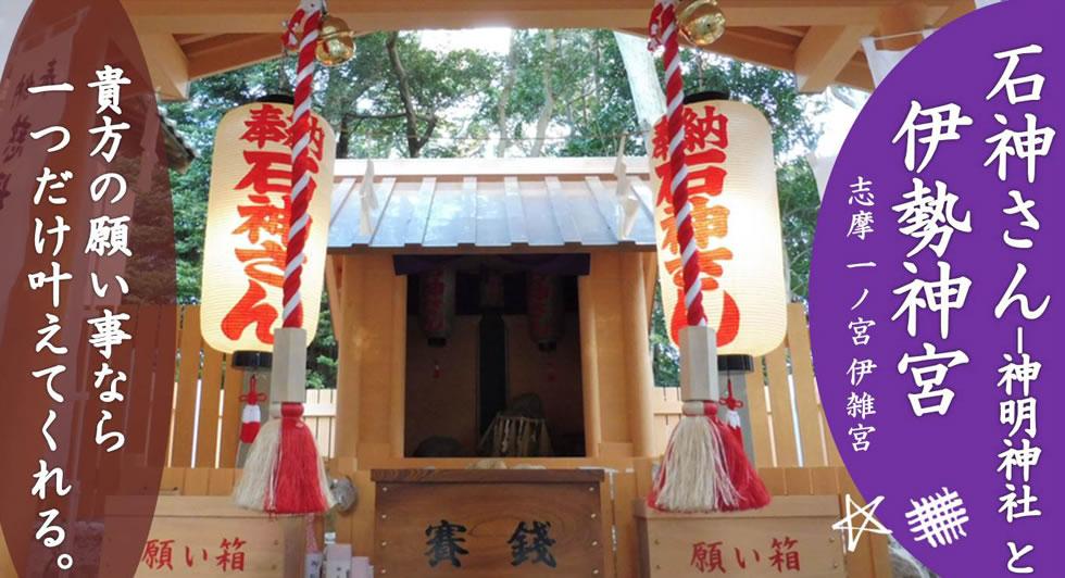 石神さんツアーの画像