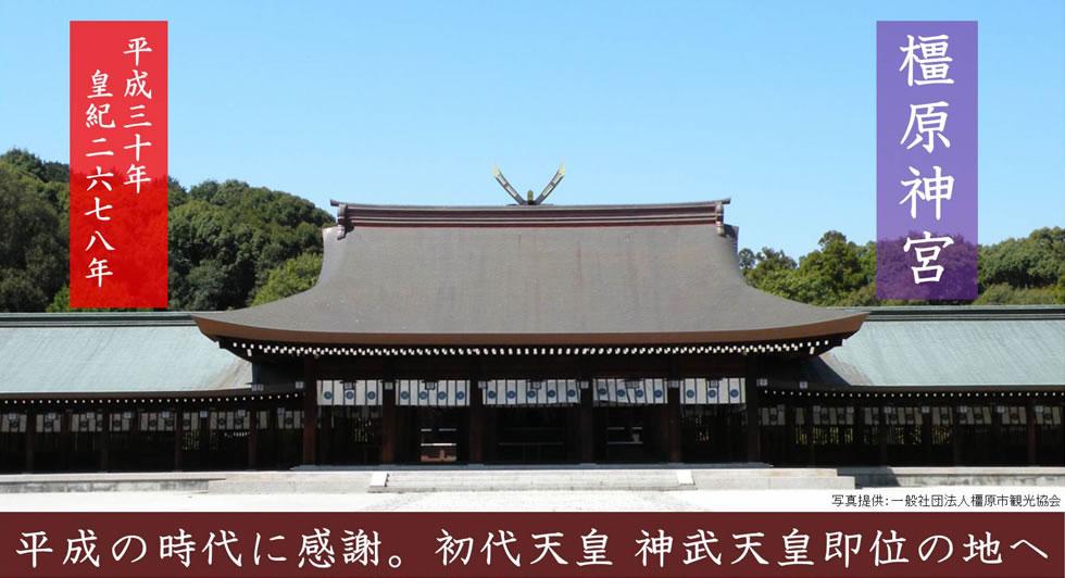 橿原神宮参拝ツアーの画像