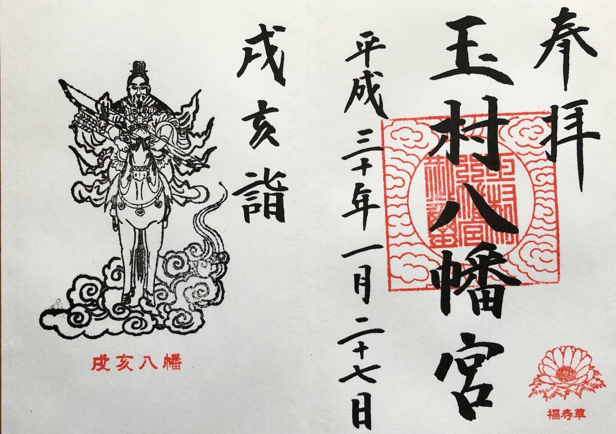 玉村八幡宮の戌亥の日限定御朱印ツアー