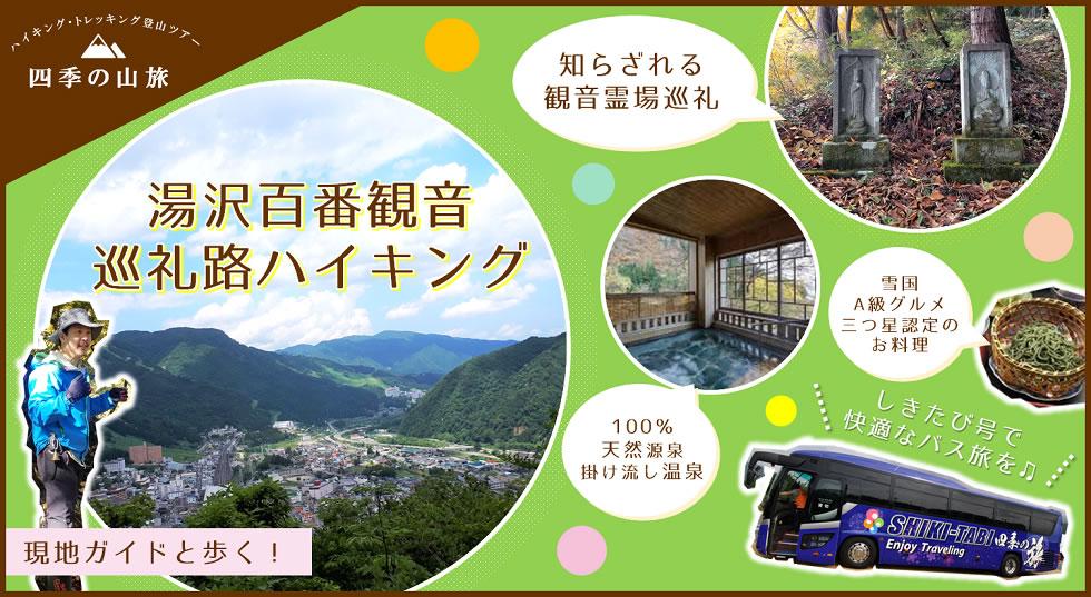 湯沢百番観音ハイキングバスツアー