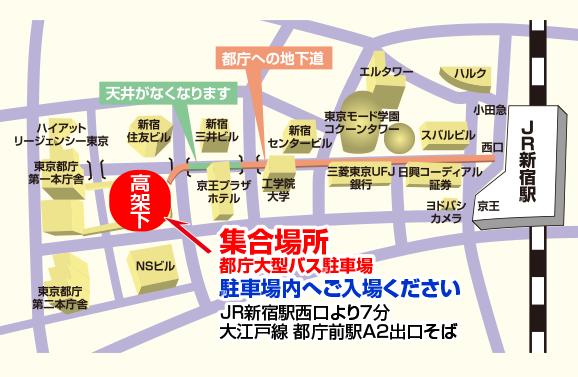 新宿出発場所地図