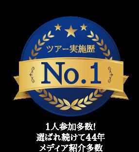 ツアー実施歴No.1 1人参加多数!選ばれ続けて42年メディア紹介多数