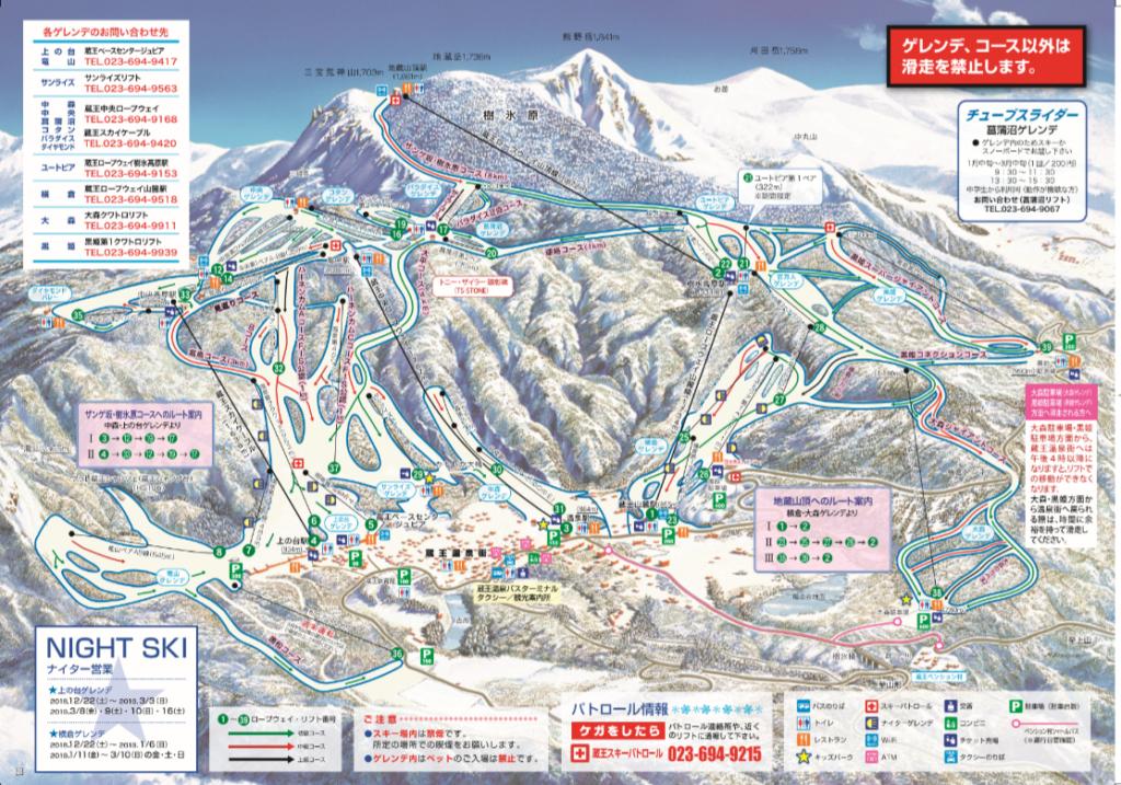 蔵王温泉スキー場のゲレンデマップ
