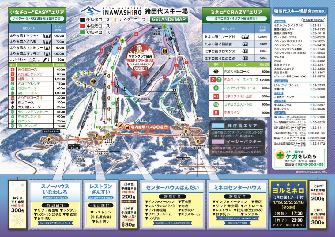 猪苗代スキー場のマイカープランイメージp