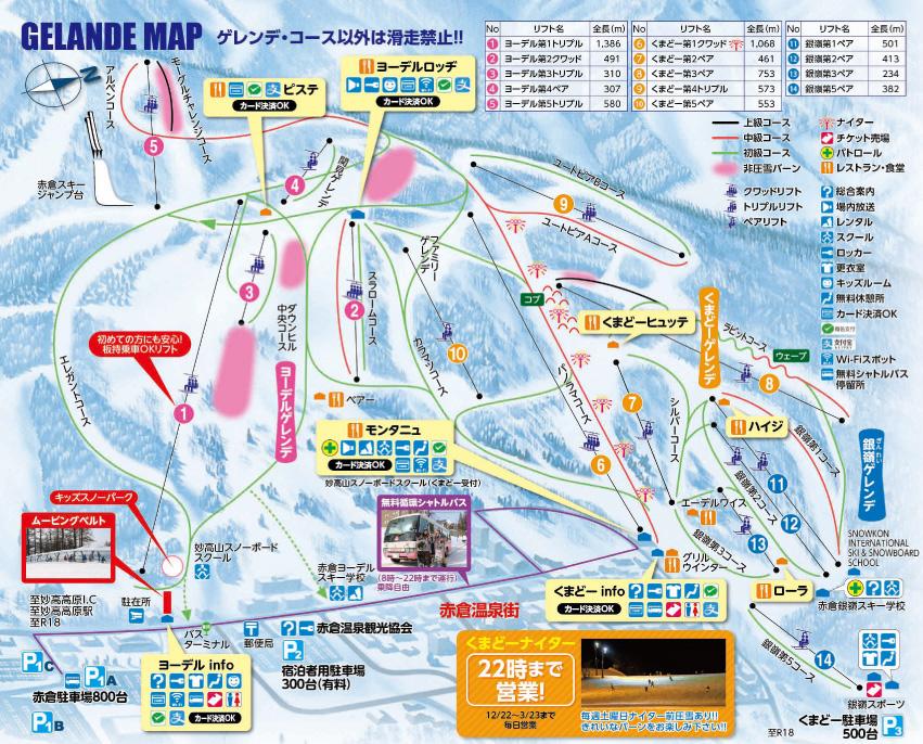 赤倉温泉スキー場のマイカープランイメージp