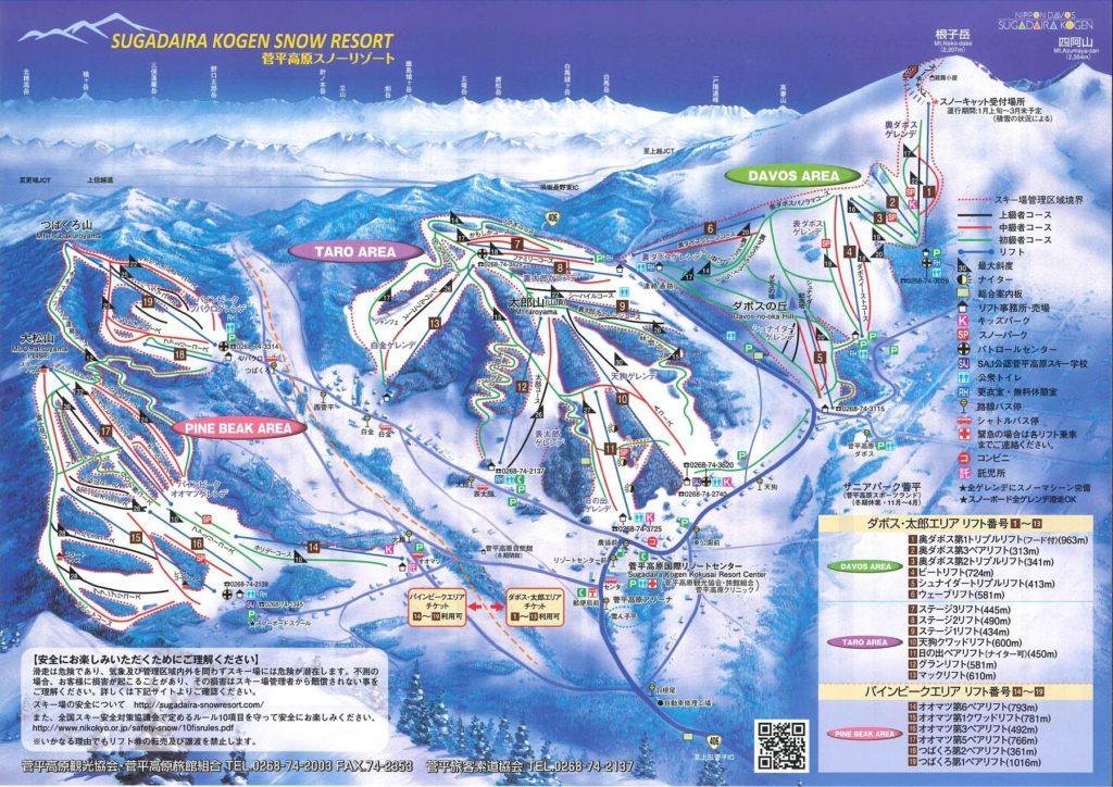 菅平高原スノーリゾート ゲレンデマップ