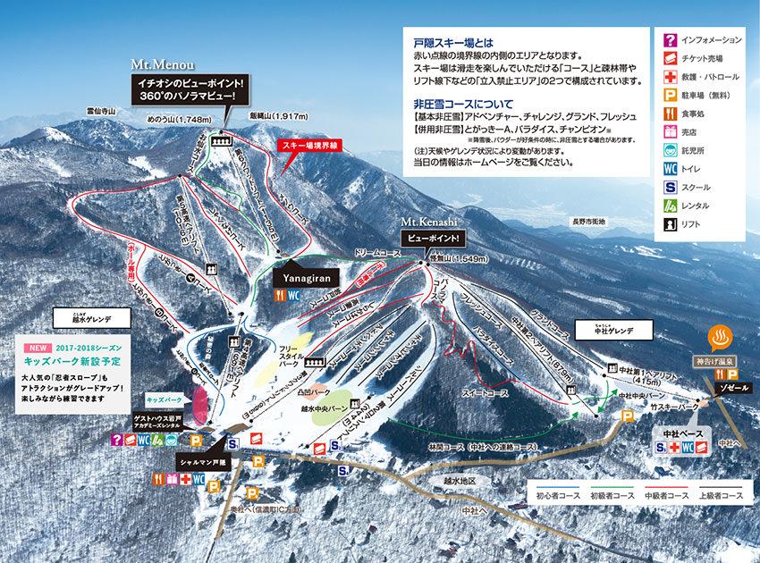 戸隠スキー場のゲレンデマップ