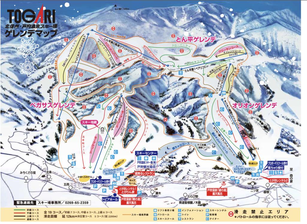 戸狩温泉スキー場のゲレンデマップ