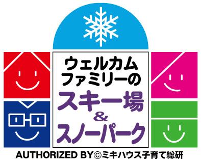 軽井沢スノーパークのイメージ7