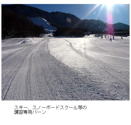 北志賀小丸山スキー場のマイカープランイメージ11