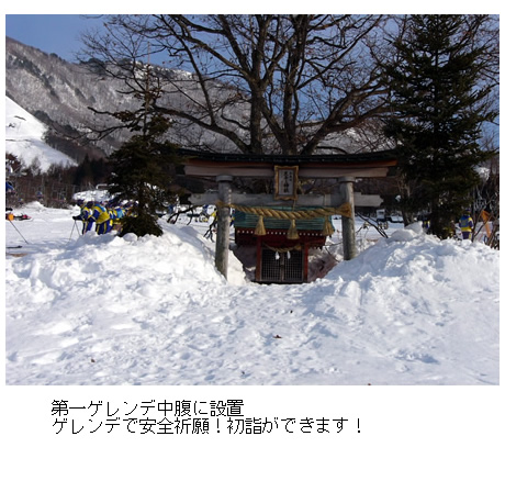 北志賀小丸山スキー場のマイカープランイメージ8