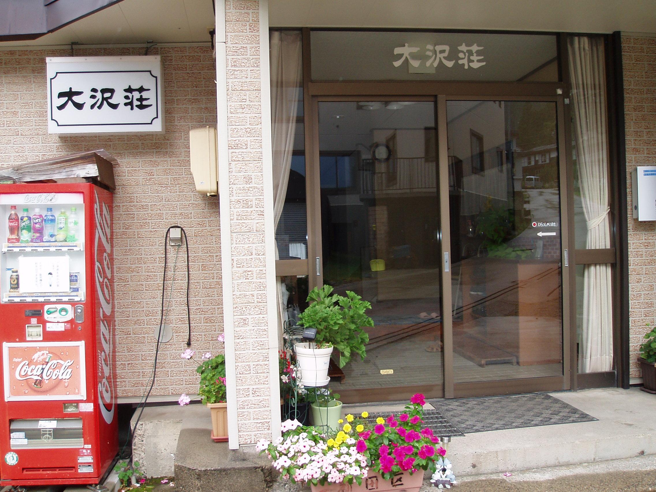 大沢荘のイメージ7