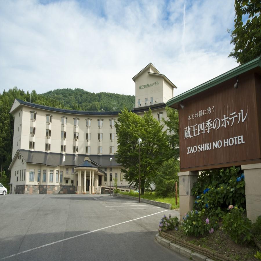 蔵王温泉 ナイスミドル2.5泊 蔵王四季のホテル宿泊の写真