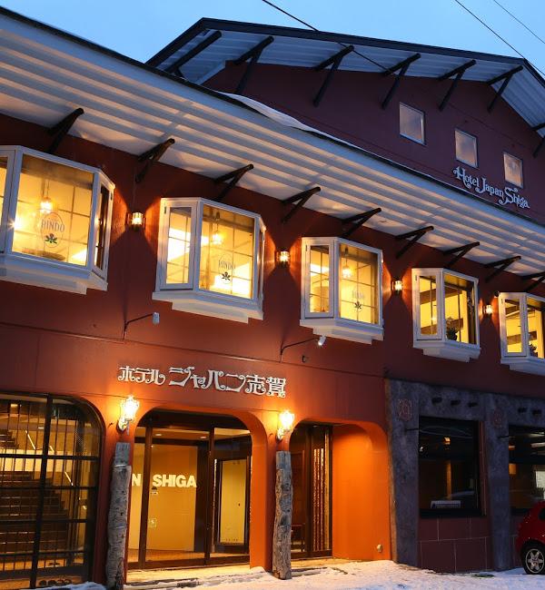 志賀高原 ナイスミドル2.5泊 ホテルジャパン志賀宿泊の写真